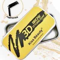 Мыло для бровей 3D Brow Styling Soap Kiss Beauty