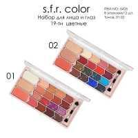 Палетка для лица и глаз 19-ти цветная Magic happen 6426 S.F.R Color (цена за 2 штуки)