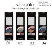 Тени для глаз 5-цветные 6665 S.F.R Color (цена за 4 штуки)