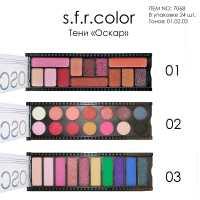 Тени OSCAR 7068 S.F.R Color (цена за 3 штуки)