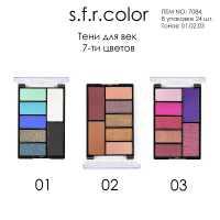 Тени для век 7-цветные Sun Shine  7084 S.F.R Color (цена за 3 штуки)
