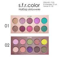 Набор теней Молния 7153 S.F.R Color (цена за 2 штуки)