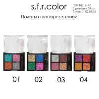Набор глиттерных теней 7172 S.F.R Color (цена за 4 штуки)
