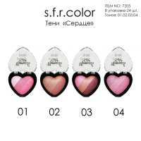 Румяна запеченные Сердечко 7205 S.F.R Color (цена за 4 штуки)