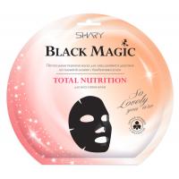 Питательная маска для лица двойного действия Total nutrition  Black Magic SHARY
