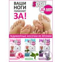 Педикюрные носочки SOSU (2 пары)