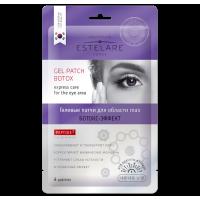 Гелевые патчи для области глаз ботокс-эффект
