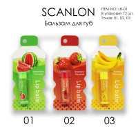 Бальзам для губ LB-01 SCANLON (цена за 3 штуки)